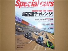 Special cars・・・