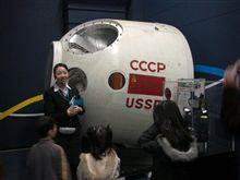 ローコストで行こう[316] 筑波宇宙センター