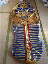 ツタンカーメン寝袋~ファラオの寝心地~