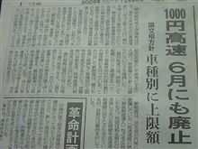 1000円高速...6月でォシマィ...(*_*)