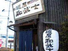「麺屋 和武士」-宇都宮-