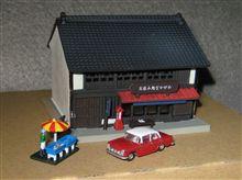 鉄道模型少年時代、茶店、