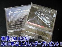 【年末年始企画】無限(MUGEN)2010年 卓上カレンダープレゼント!