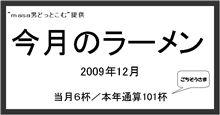 今月のラーメン【09年12月分】