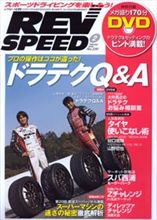 【書籍】REV SPEED 2010年 02月号 (no.230)