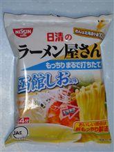 全麺革命日清のラーメン屋さん函館しお風味もっちりまるで打ちたて!