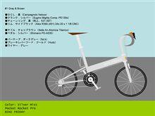 いまどきの自転車:カラーコーディネーション