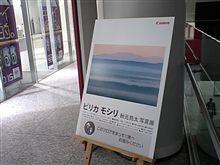 東京遠征中