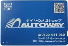 ■セリカSSさんから、台湾製スタッドレスタイヤSONAR(ソナー)PF-1 225/45R17のご感想頂きました!タイヤのAUTOWAY(オートウェイ)