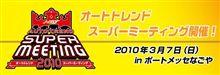 NAGOYA オートトレンド 2010