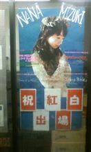 TSUTAYA☆