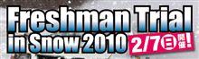 ライアーゲーム風フレッシュマントライアル2010のPV完成!!(笑