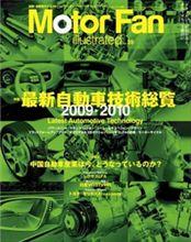 【書籍】Motor Fan illustrated vol.39