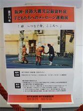 「阪神・淡路大震災記録資料展」に行ってきた
