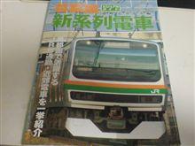 首都圏新系列電車