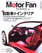【書籍】Motor Fan illustrated vol.40