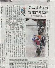 今年2月5日の『第61回札幌雪まつり』中雪像のテーマは『生徒会の一存』