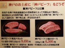 神戸のお土産に「神戸ビーフ」を