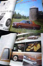 MF誌 '77/09号 コスモ L