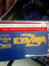 矢沢永吉のマウスパットがもれなく付いていますo(^▽^)o
