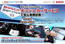 ボッシュサービスプログラムで安心車両診断!