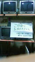 ☆テレビ無料配布☆