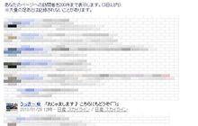 週末の予定(2010/29~31)