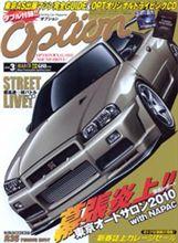 Option 2010年3月号