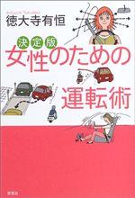 徳大寺氏の「女性のための運転術」