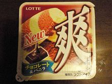 ロッテ 爽チョコレート&バニラ