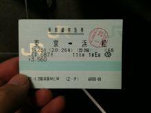 一番いい席で浜松へ移動