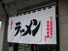 「寳龍ラーメン」6 -宇都宮-