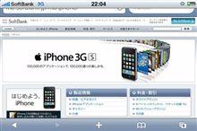 iPhoneユーザー増殖ちぅ…