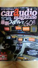 カーオーディオマガジン Vol 72