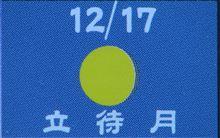 月暦 1月31日(日)