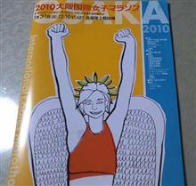 2010大阪国際女子マラソン。