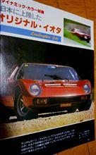MF誌 '77/09号 ランボルギーニ・イオタ 1