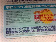 『涼宮ハルヒ』ライブイベント4月4日開催!抱き枕カバーも発売されるよ♪
