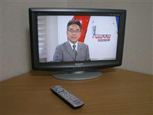 液晶テレビ買っちゃった☆