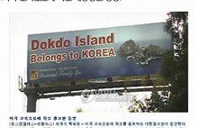 アメリカの高速道路に『独島は韓国の土地』と記された広告看板!