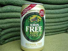KIRIN FREE