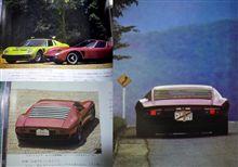 MF誌 '77/09号 ランボルギーニ・イオタ 2