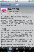 iPhone+FM