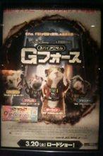 G-Forceがコメディーに ?! (その2)