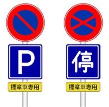 高齢運転者等専用駐車区間制度って(-_-;)