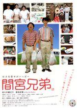 今日の映画 「間宮兄弟」