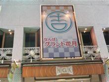 大阪オートメッセオフ