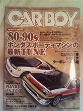 CARBOY 3月号