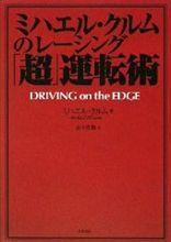 【書籍】ミハエル・クルムのレーシング「超」運転術