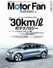 【書籍】【軽量化】Motor Fan illustrated vol.41